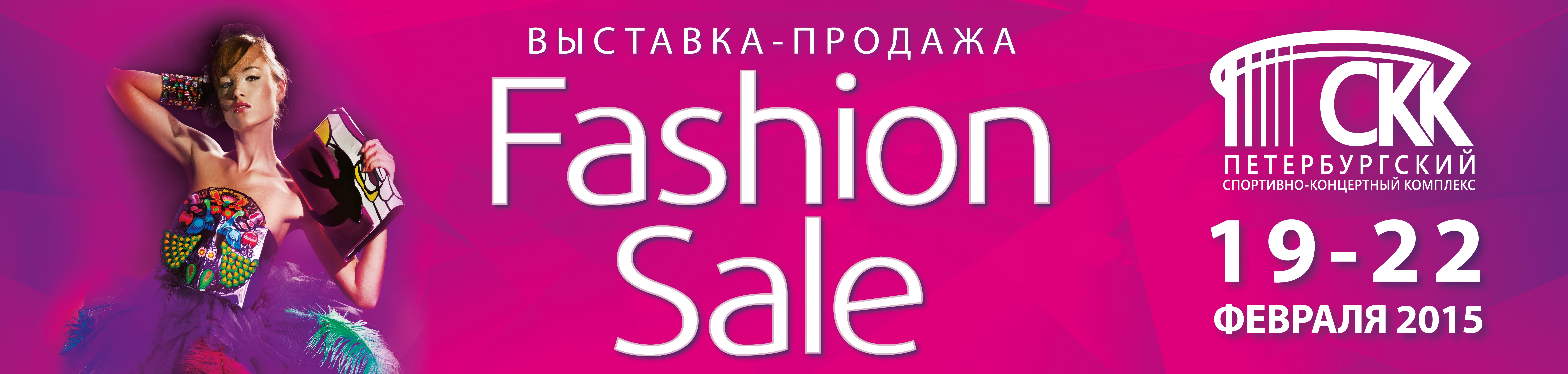 «FASHION SALE»