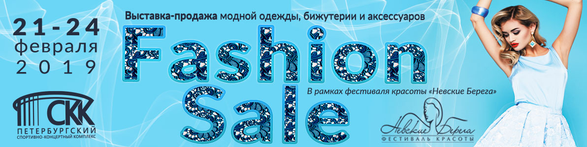 FASHION SALE