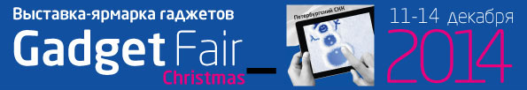 Gadget Fair - Christmas